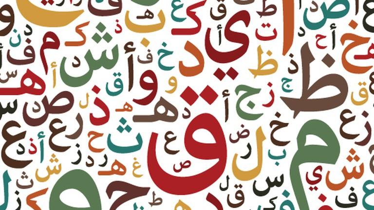 arabic-alphabet-shutterstock-.jpg